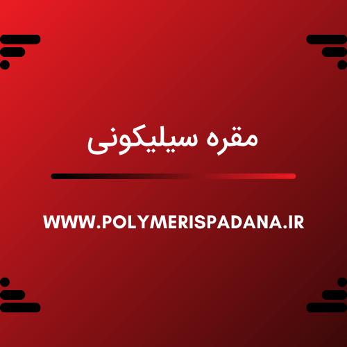 مقره سیلیکونی