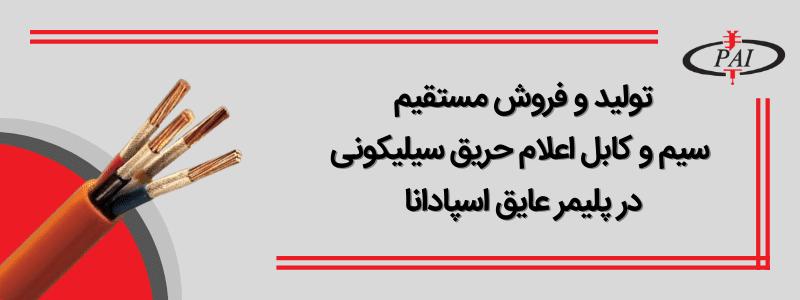 خرید سیم و کابل اعلام حریق
