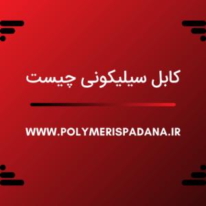 کابل سیلیکونی چیست