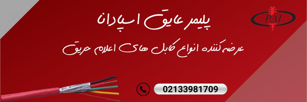 کابل اعلام حریق اسپادانا