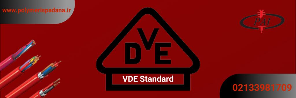 استاندارد VDE کابل های اعلام حریق