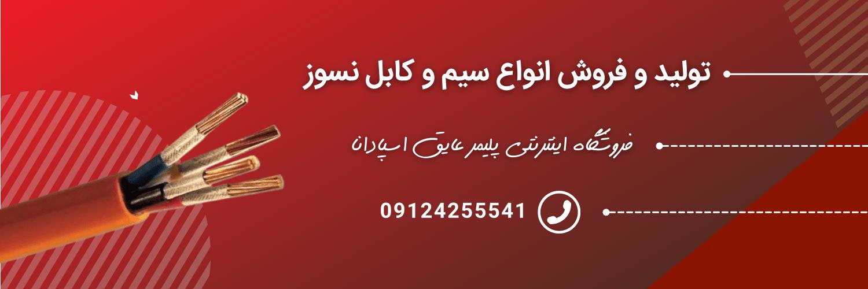 فروش کابل سیلیکونی