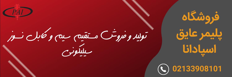 تولید و فروش مستقیم سیم و کابل نسوز سیلیکونی