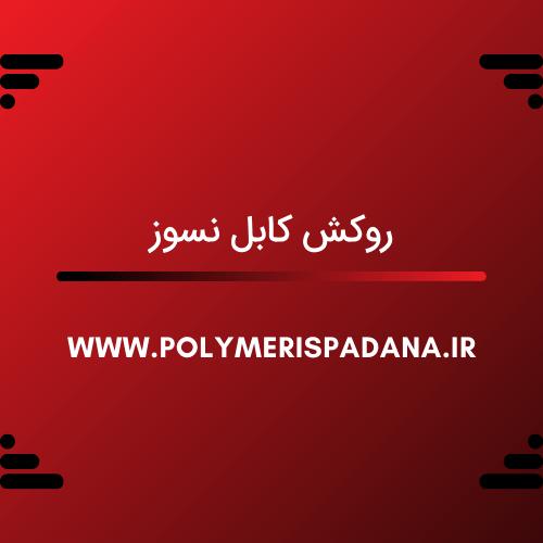 روکش کابل نسوز